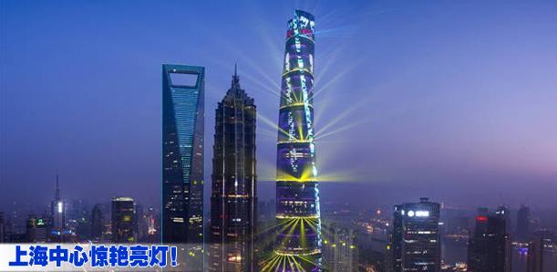 上海中心驚艷亮燈!