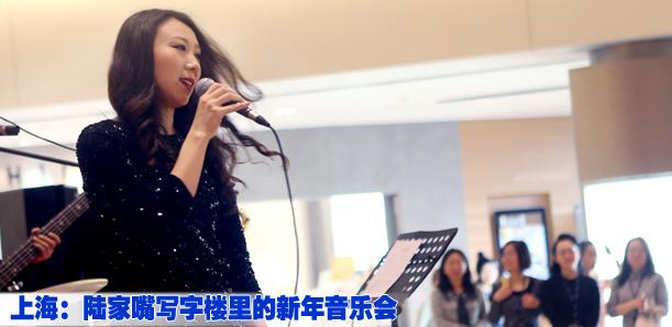 上海:陸家嘴寫字樓裏的新年音樂會