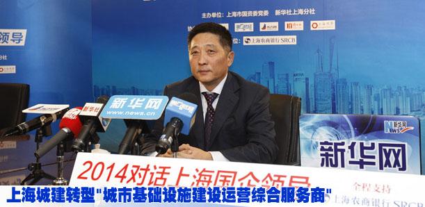 """上海城建轉型""""城市基礎設施建設運營綜合服務商"""""""