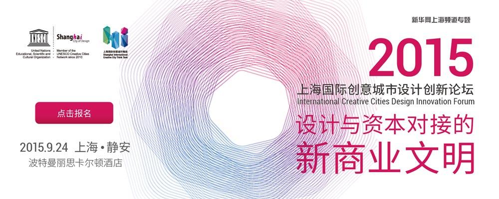 2015上海国际创意城市设计创新论坛图片