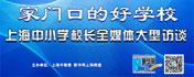 家門口的好學校——上海中小學校長全媒體大型訪談