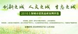 2016上海城市建築品質案例評選