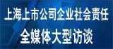 上海上市公司企业社会责任全媒体大型访谈