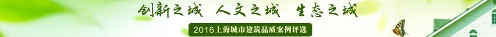 """""""2016上海城市建築品質案例""""評選"""