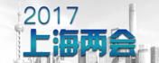 2017上海兩會