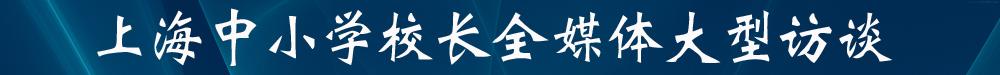 上海中小學校長全媒體大型訪談