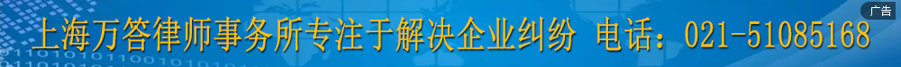 上海萬答律師事務所