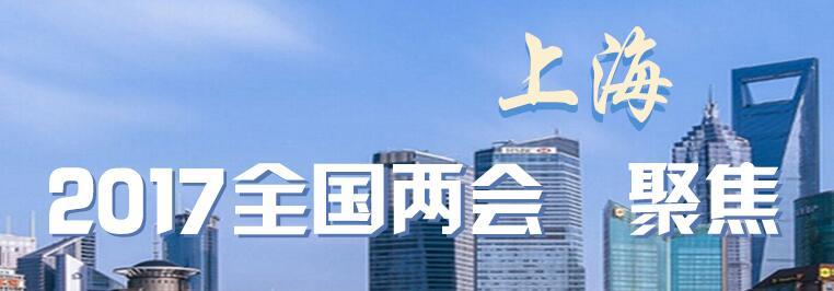 2017全國兩會上海聚焦