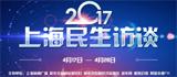 2017上海民生訪談