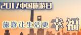 2017中國旅遊日