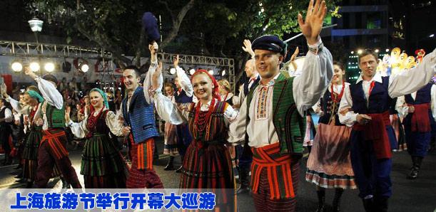 上海旅游节举行开幕大巡游