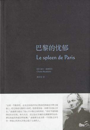 《巴黎的憂鬱》