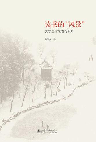 """《讀書的""""風景"""":大學生活之春花秋月》"""