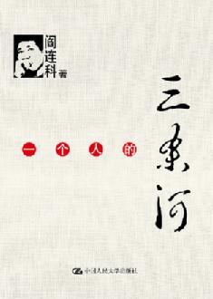 閻連科新作《一個人的三條河》