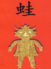 《蛙》:新中國波瀾起伏的農村生育史