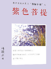 《紫色菩提》