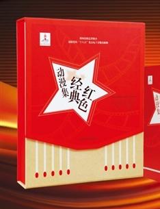 《紅色經典動漫集》獻禮十八大