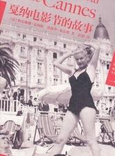 《戛納電影節的故事》致敬迷人六十年