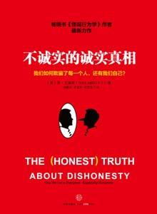 《不誠實的誠實真相》