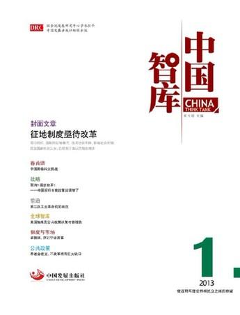 《中國智庫》讓決策者更了解民間聲音