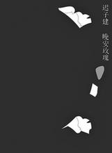 遲子建新書《晚安玫瑰》:故園之淚