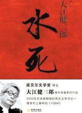 大江健三郎新作《水死》出中文版