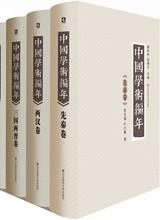 《中國學術編年》