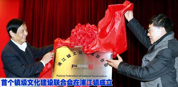 首個鎮級文化建設聯合會在浦江鎮成立