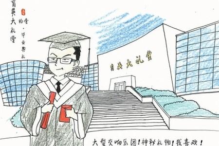 一大学教师用手绘画送别毕业生