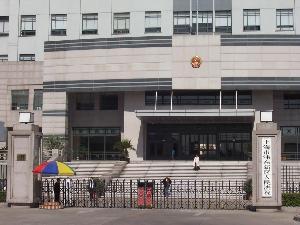上海自貿區開通數字法庭、微信訴訟服務