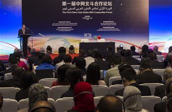 第一屆中阿北鬥合作論壇在上海舉辦