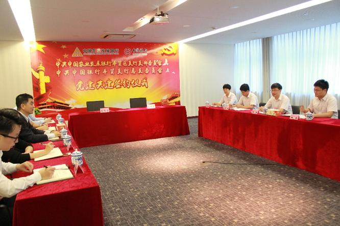 農發行奉賢支行與中行舉行黨組織結對共建簽約儀式