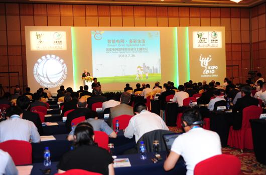 国家电网馆特别活动日主题论坛在沪举行